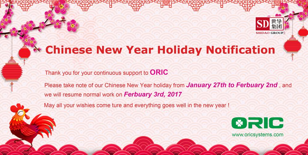 Oric春节放假通知.jpg